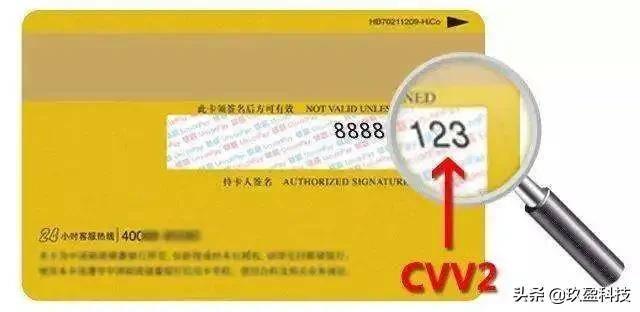 信用卡的安全码是什么(信用卡安全码被别人知道了怎么办)