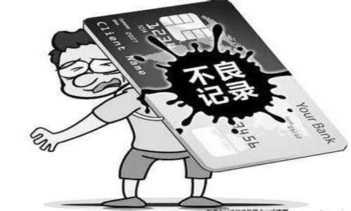 信用卡还不上怎么办?这是信用卡还不上最坏结果