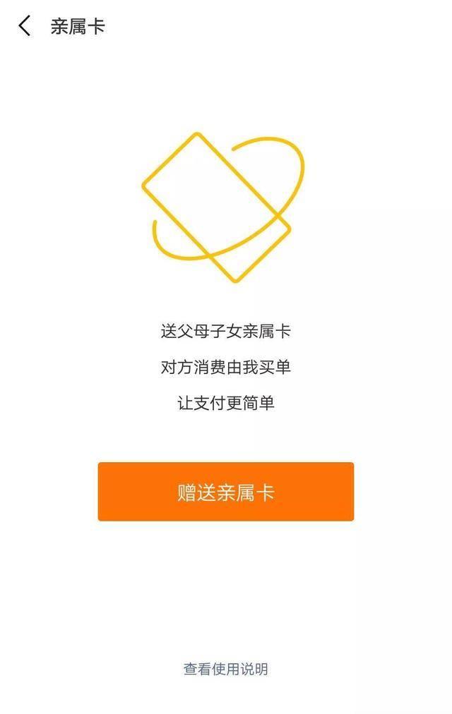 微信亲属卡怎么用?微信亲属卡消费对方知道吗插图