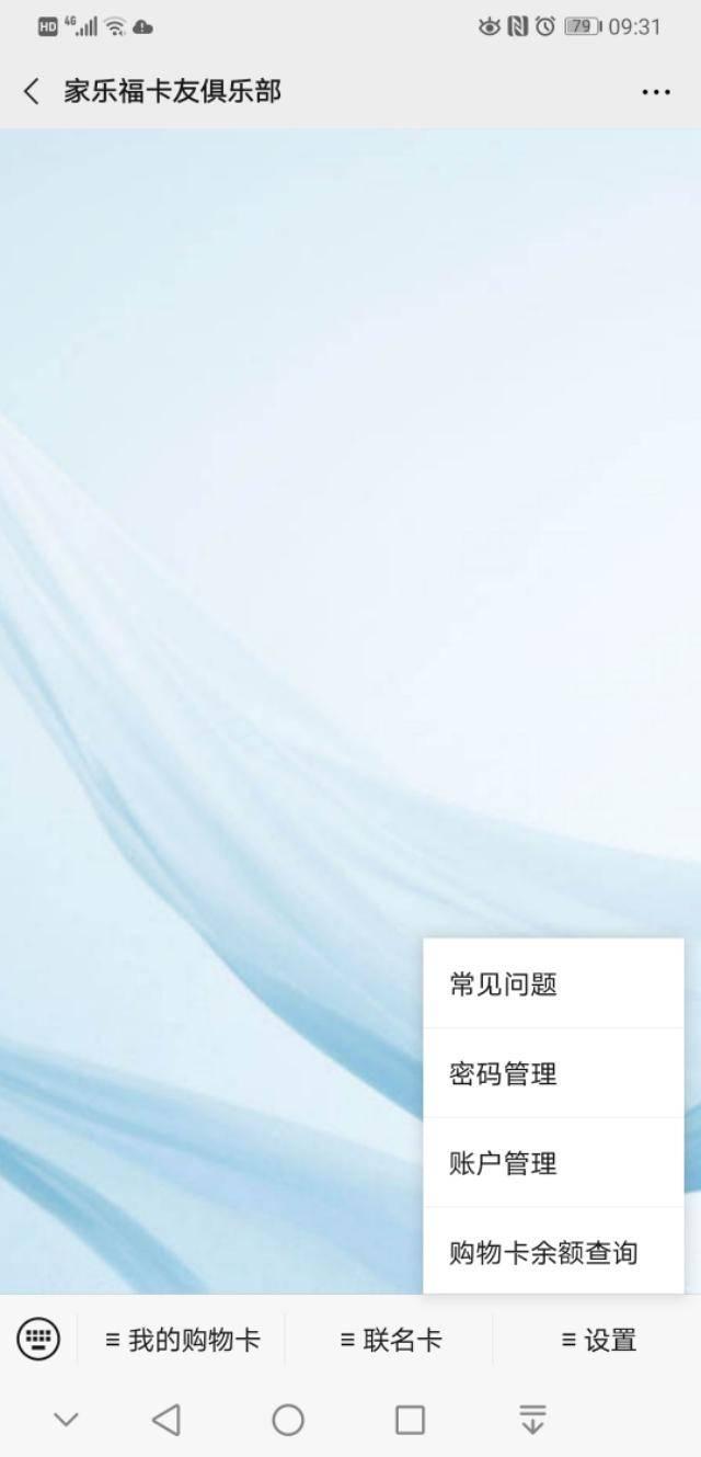 家乐福卡余额查询(家乐福查询网站官网)插图(1)