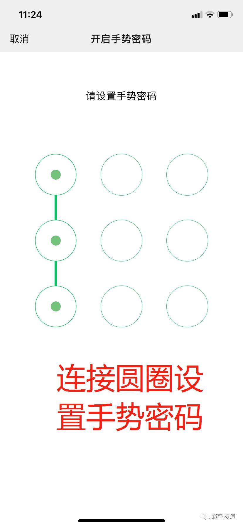 微信手势密码在哪设置(微信手势密码怎么取消关闭)插图(7)