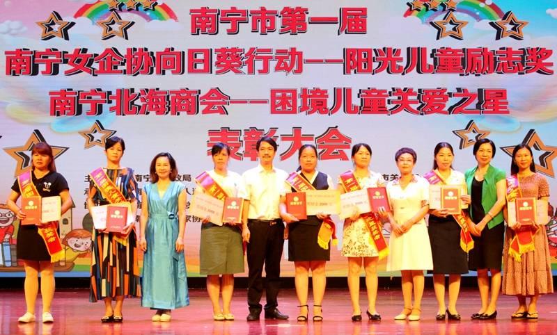 """南宁市举办首届""""南宁北海商会--困难儿童关爱之星""""表彰大会"""