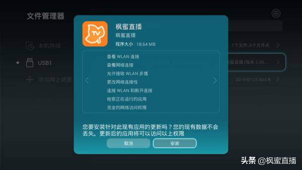 小米盒子怎么安装第三方软件?小米盒子安装当贝市场