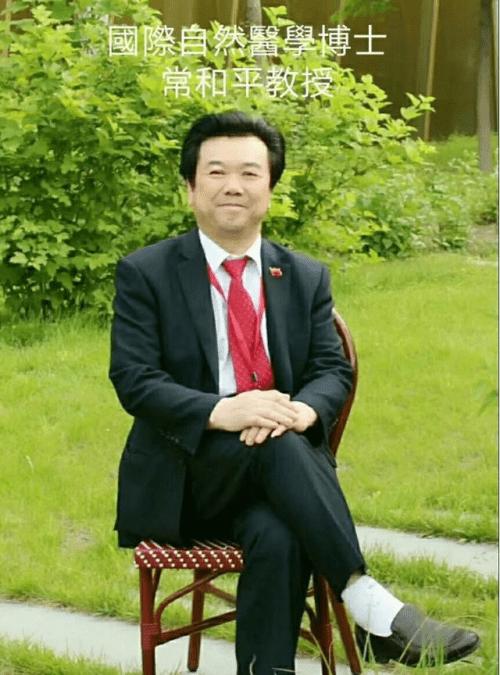 北京麒翔弘宝国际医学研究院院长——常和平