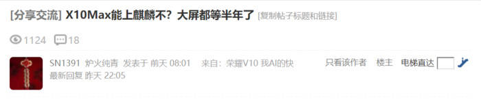 大屏5G手机荣耀X10 Max官宣,7月2日见证超能大屏的照片 - 5