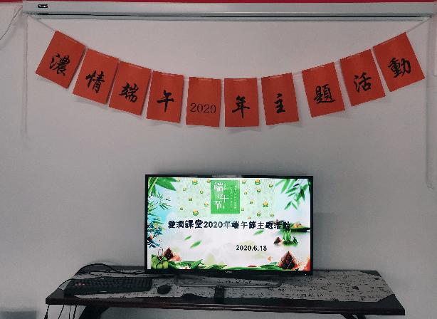 """""""五月初五·浓情端午""""爱润课堂端午节公益主题活动圆满结束"""