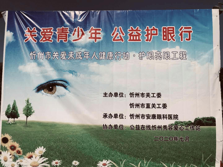 忻州市直青少年公益护眼活动基地揭牌了!