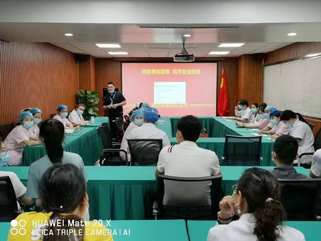 上海海华医院开展消防安全知识培训