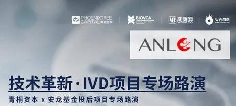 青桐资本携手安龙基金,联合主办IVD项目专场线上路演