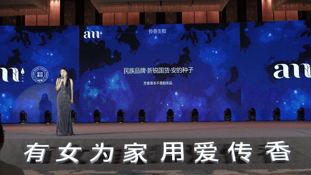 安的种子拾香系列新品发布会在浙江台州隆重举行