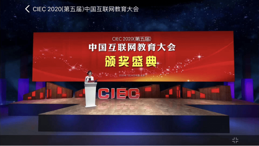 """坚守社会责任,保利威获2020中国互联网教育大会""""停课不停学""""企业突出贡献"""