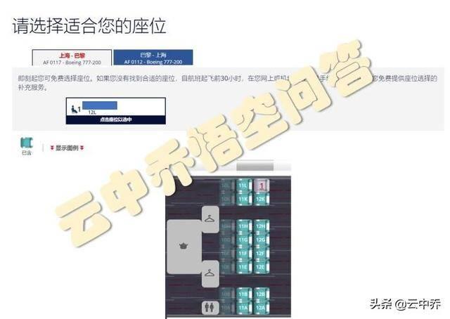 网上订机票怎么选座位(网上订机票怎么看座位号)
