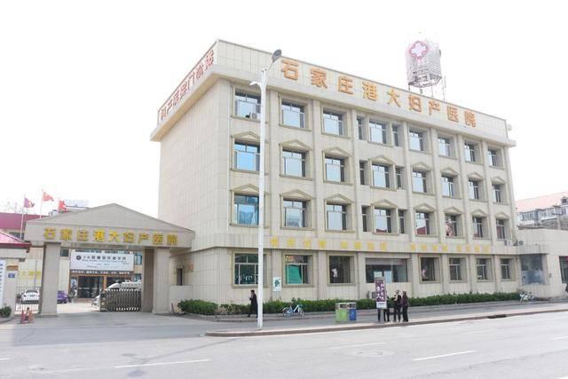 石家庄港大妇产医院到底好不好?打造专业品质、专业产科医院