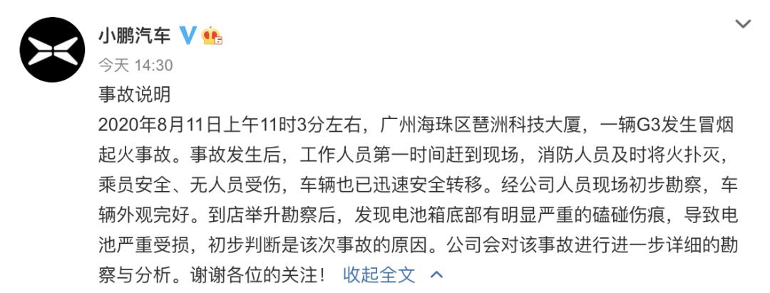 """足球竞猜网站推荐_小鹏汽车又""""火""""了 官方称初步原因已查明"""