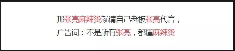 杨国福麻辣烫请张亮代言?网友:广告语都想好了! 创业 第18张