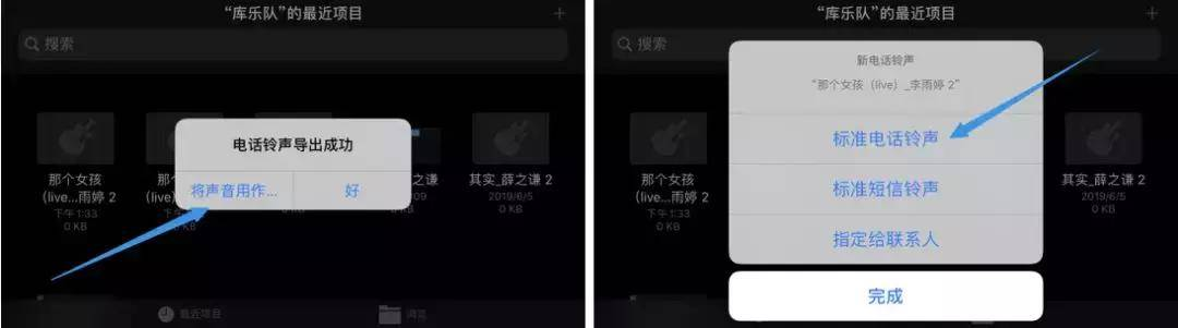 库乐队设置铃声教程视频(iphone怎么用库乐队设置铃声)