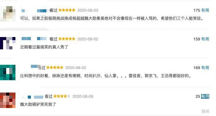开局8.5的《极限挑战宝藏行:三区三州公益季》 满足了让东北人组综艺的愿望
