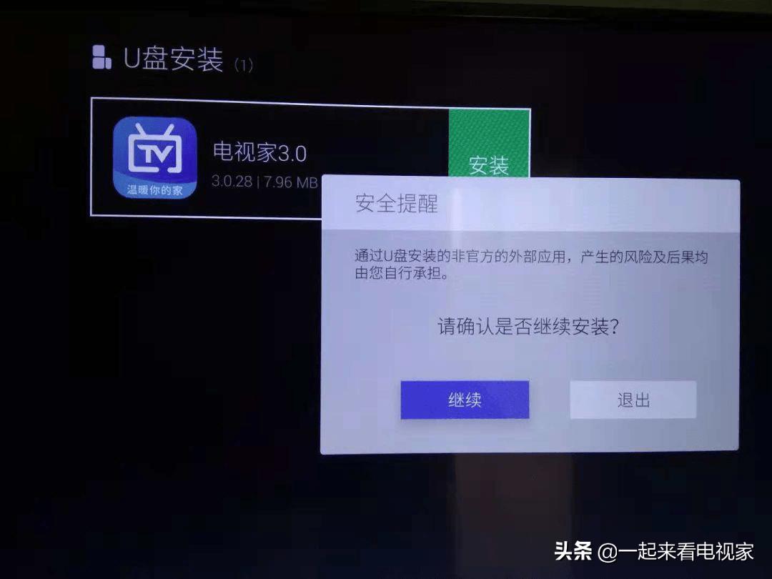 创维电视怎么下载软件(创维电视下载app应用)