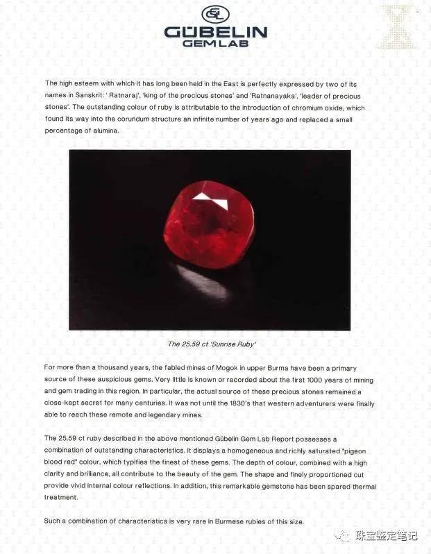 谁是天下第一红宝石(一)?卡门-露西亚or日初红宝石......