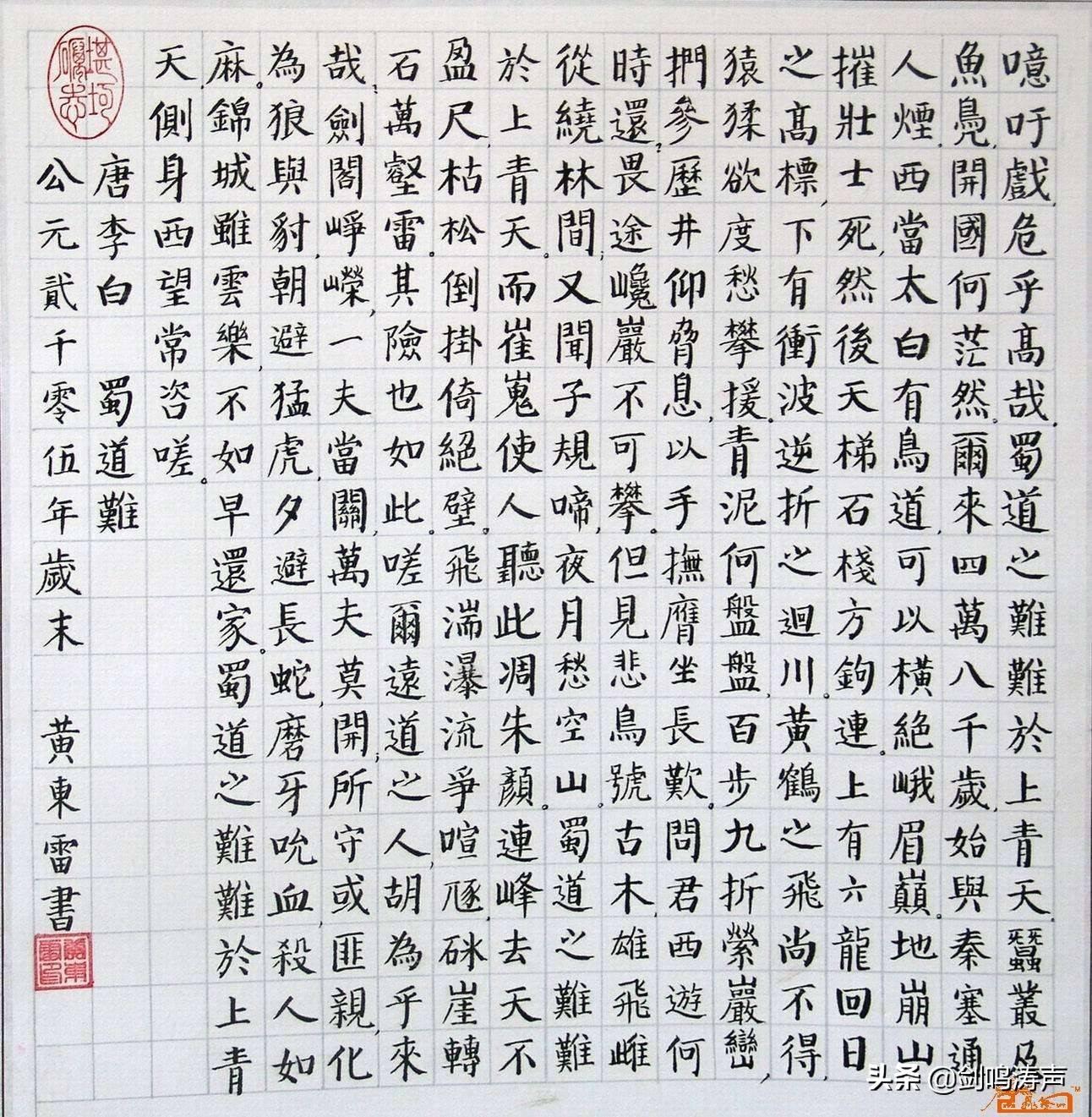 蜀道难原文带拼音(蜀道难注音完整版)