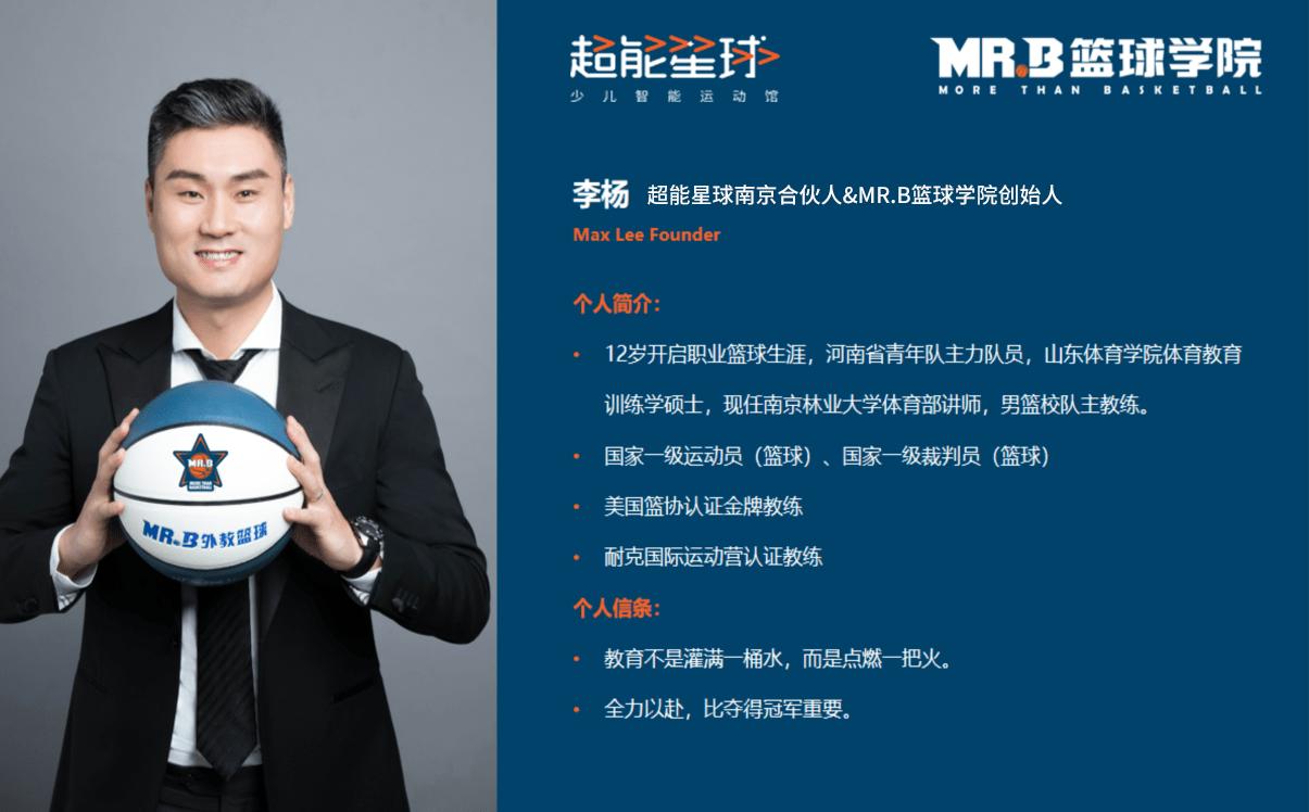超能星球南京合伙人李杨:我所面临的挑战,皆与篮球有关