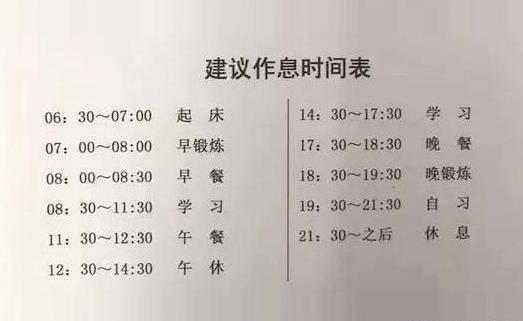 毛坦厂中学作息时间表(毛坦厂作息时间表原图)