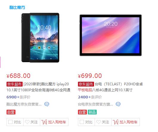 平板电脑多少钱一台(2020年最值得买的平板电脑)