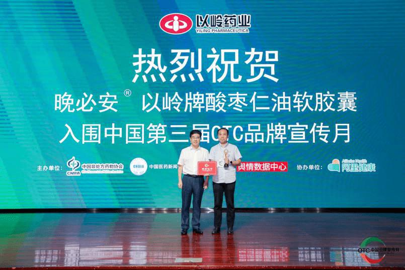 """晚必安酸枣仁油软胶囊当选""""中国第三届OTC品牌宣传月宣传品牌"""""""
