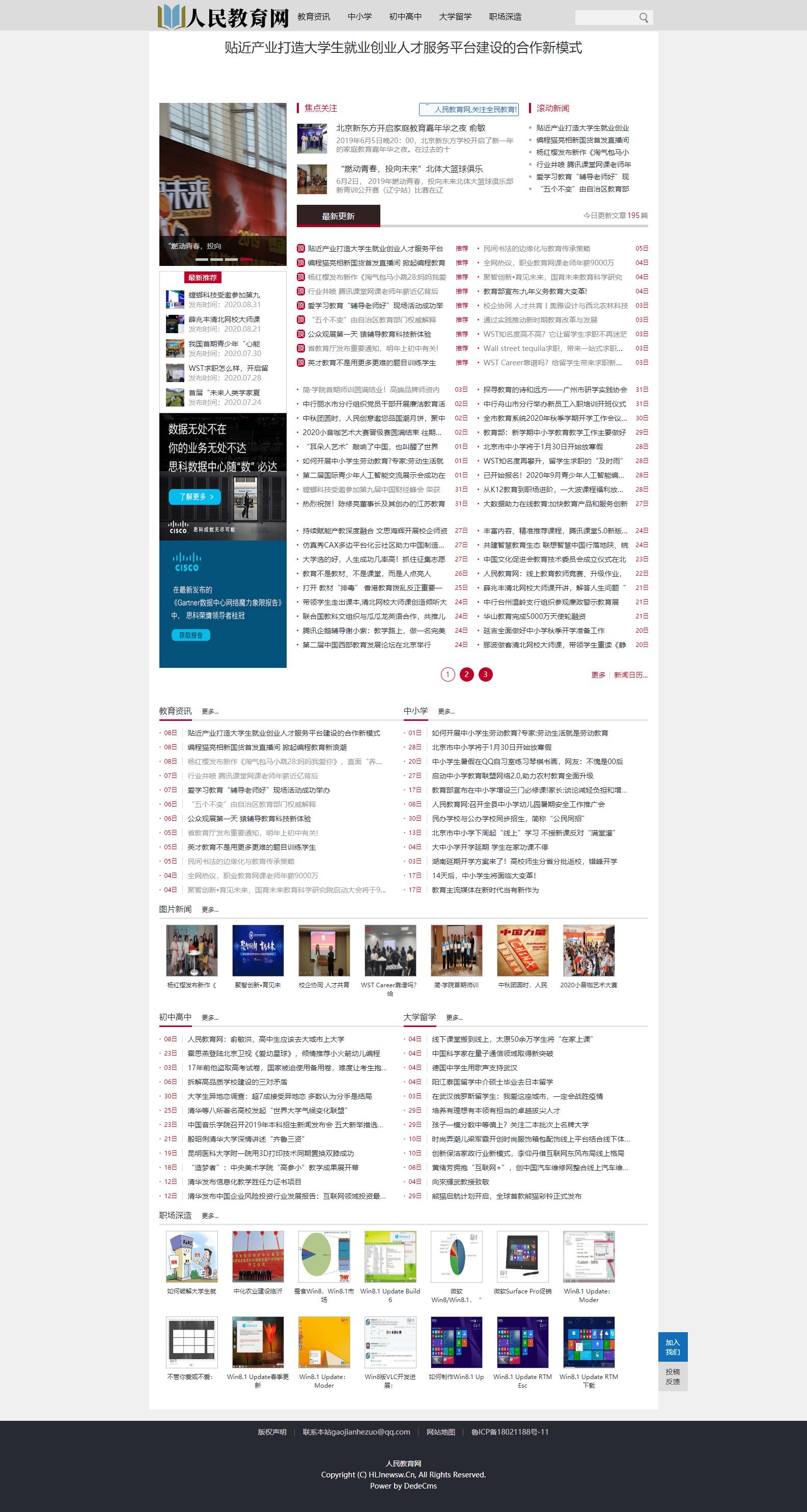 人民教育网软文发布新闻推广品牌营销