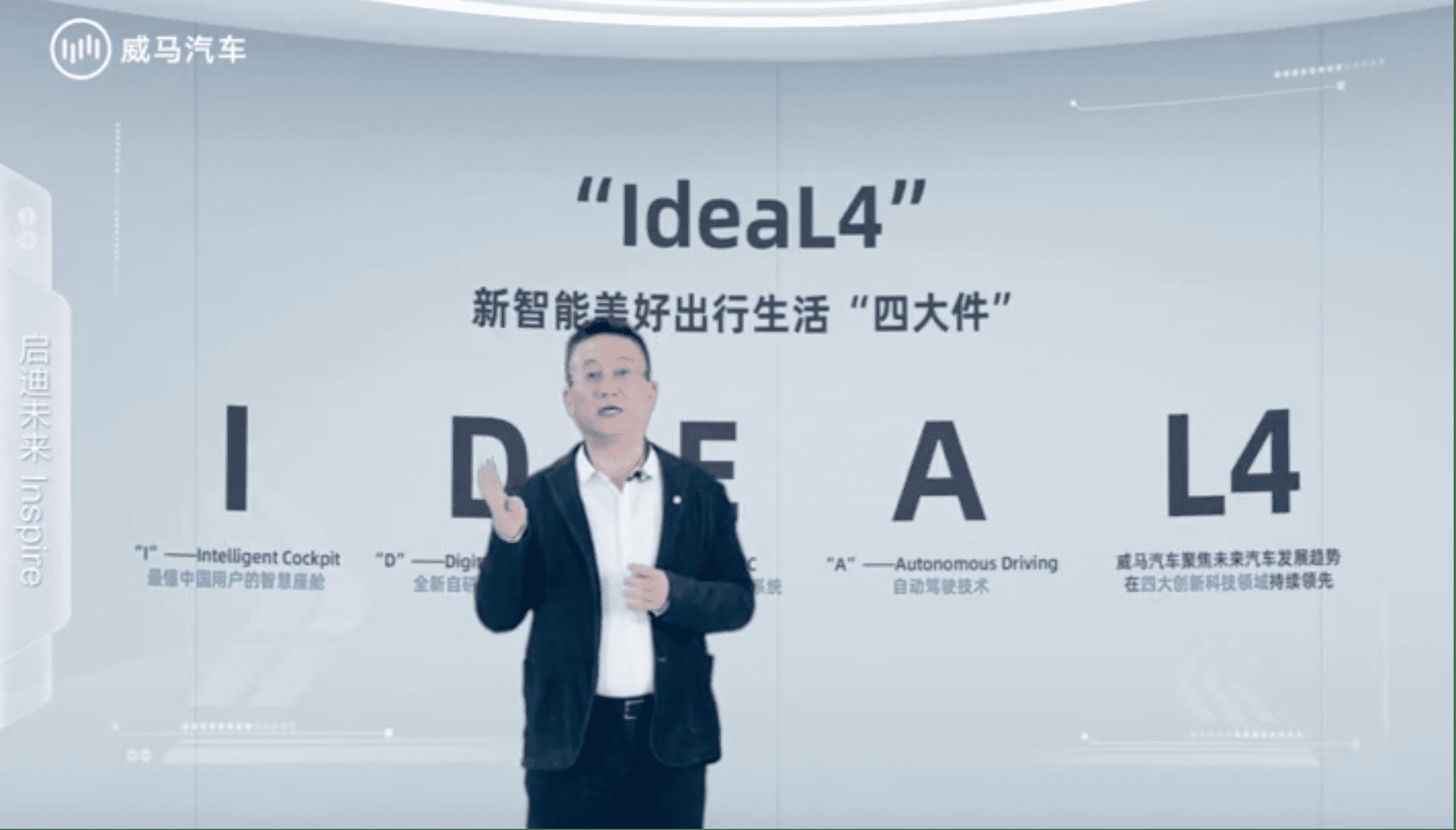 组建世界级最强智能盟友,威马汽车发布IdeaL4全新科技战略