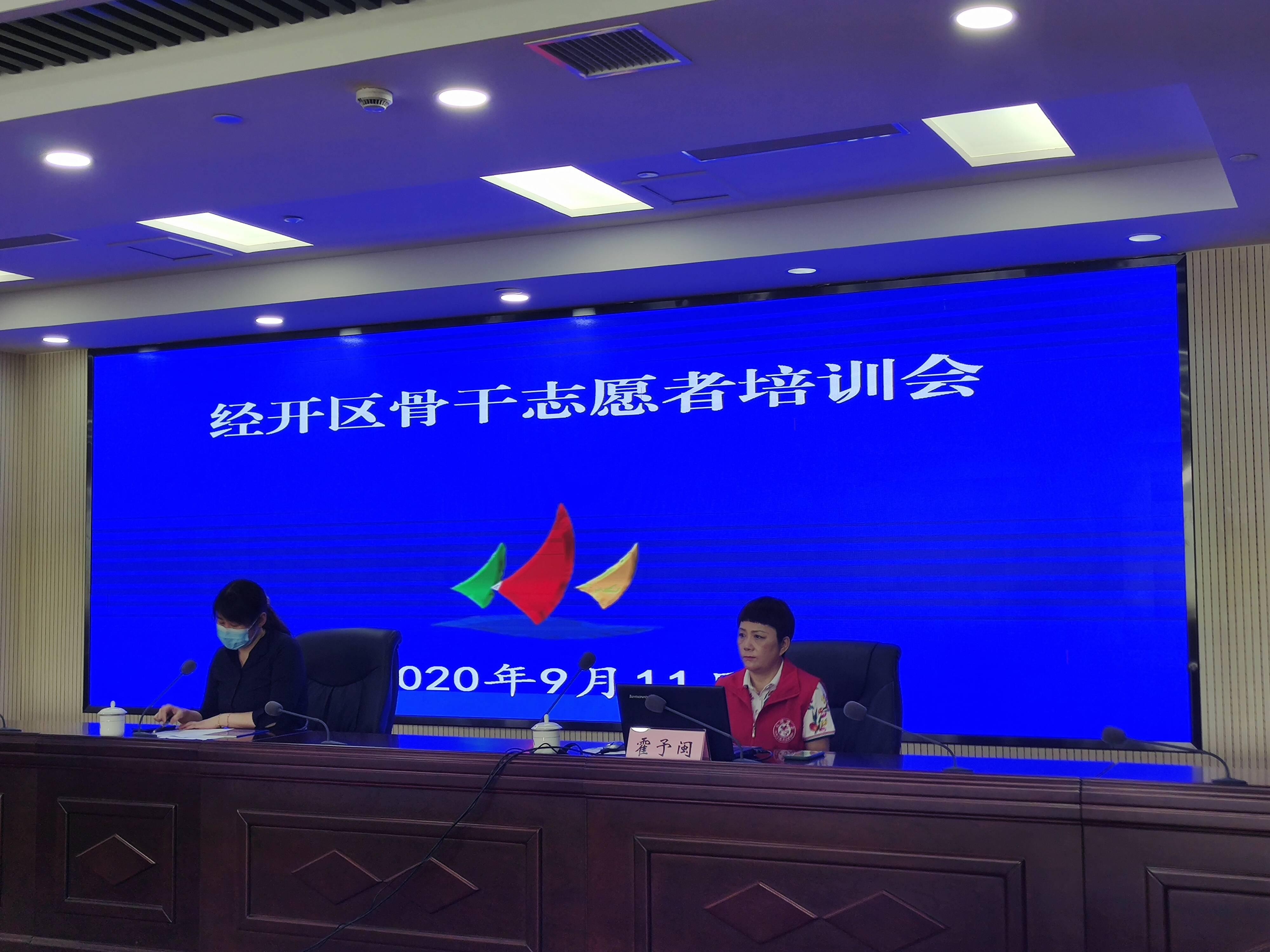 郑州市经开区文明办开展全区骨干志愿者培训