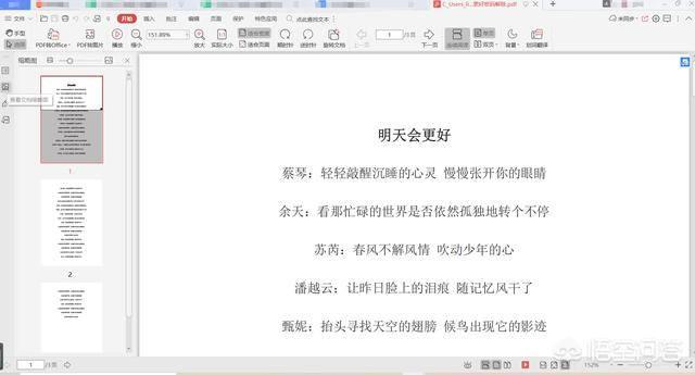 pdf加密文件去除密码(pdf怎么解密 不知道密码)