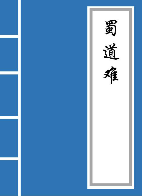 蜀道难原文及翻译注音(蜀道难一句原文一句翻译)