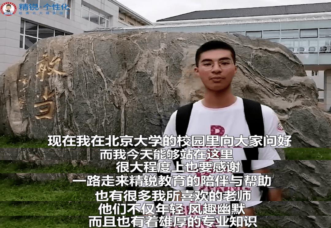 上海精锐学员姚一楠