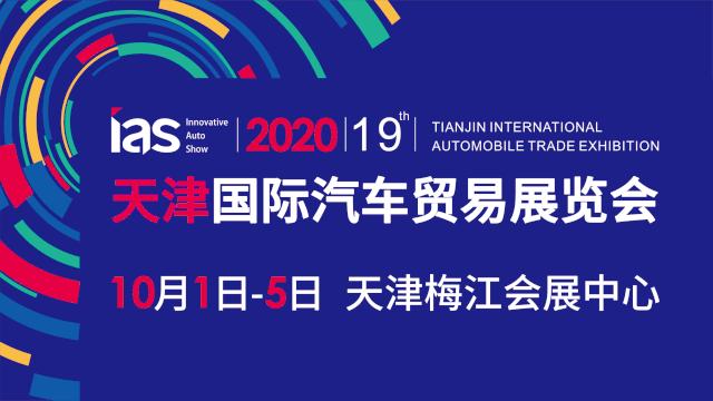 聚焦黄金周 2020(第十九届)天津十一国际车展强势来袭