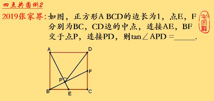 四点共圆的性质(四点共圆的6种判定方法证明)