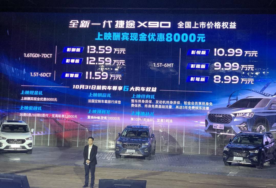 新款捷途X90正式上市 售价8.99-13.59万元