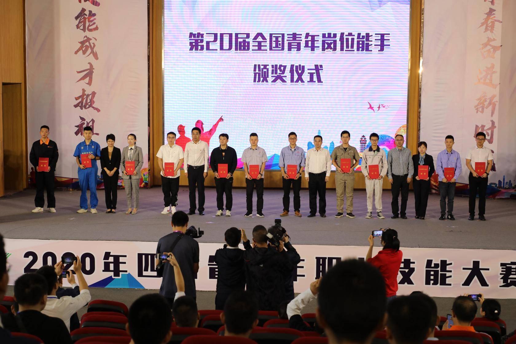 技能成才报祖国 青春奋进新时代:四川省青年职业技能大赛决赛在成都开幕