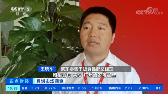 央视CCTV2点赞京东超市:引领今秋月饼消费新潮流