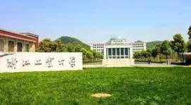 浙江工业大学是几本(浙江工业大学是很牛的)