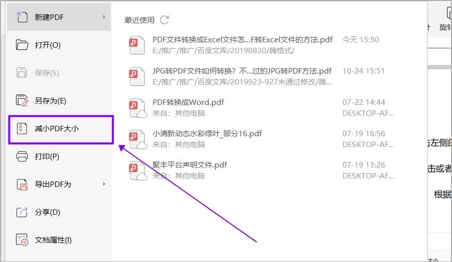 pdf文件缩小的9种方法(免费pdf文件缩小的方法)