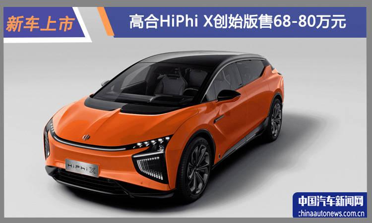 SSC设计-高合HiPhi X创始神�F版上市 售价68-80万元