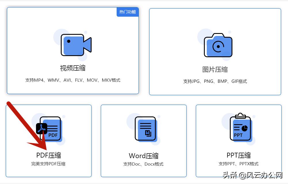 pdf文件变小的简单方法(pdf文件缩小到2M)