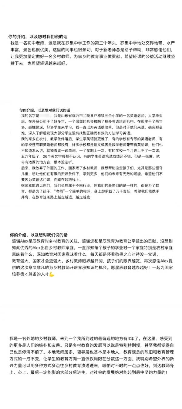 """星辰教育创始人肖逸群:追加100万预算继续为乡村教师""""送书送课"""""""