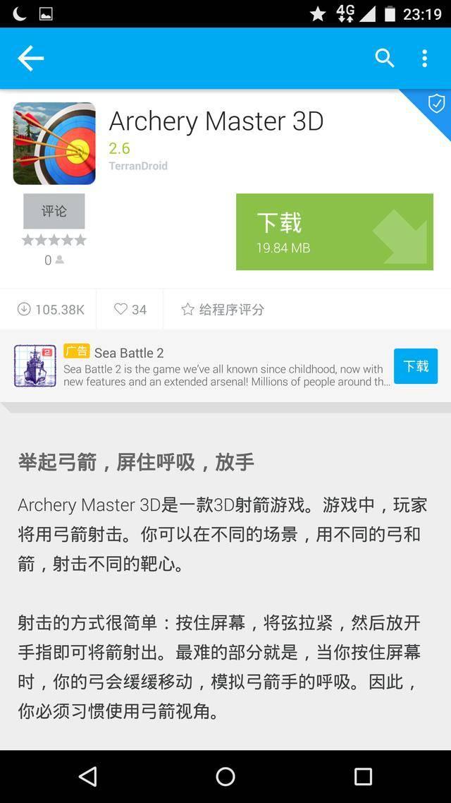 十大安卓应用商店排名(国内安卓应用市场排名)