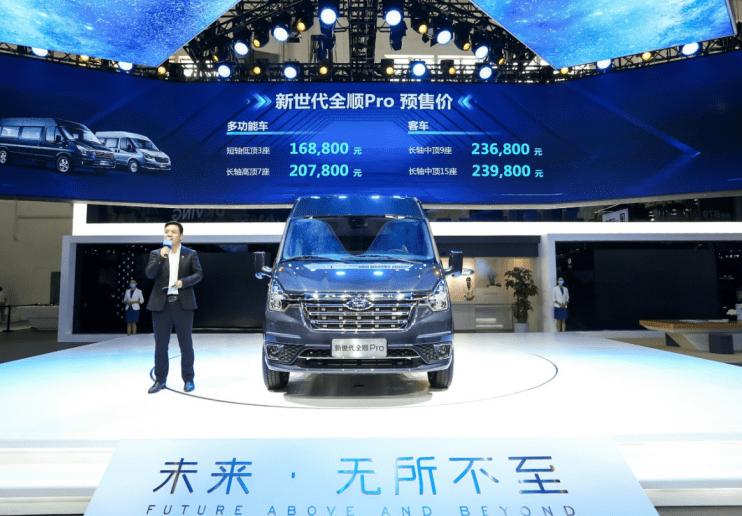 荣耀-福特新世代全顺Pro亮相车展 预售16.88万起