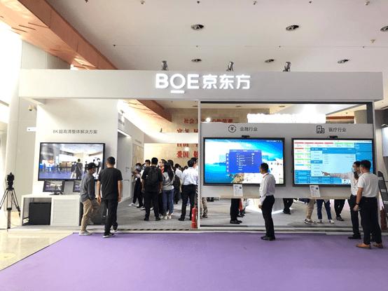 BOE(京东方)商用显示解决方案亮相InfoComm China 2020