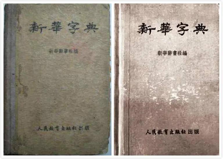 最早版本的《新华字典》是如何诞生的