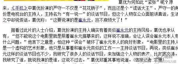 崔永元手机事件是怎么回事,冯小刚崔永元事件始末