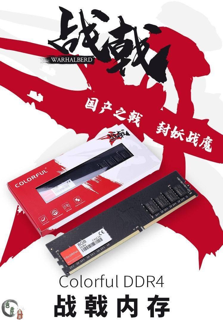 中國芯記憶體亮劍,多款純國產記憶體條開始降價,搶佔記憶體市場